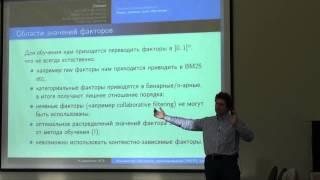 Лекция 10 | Машинное обучение (2012) | Игорь Кураленок | CSC | Лекториум
