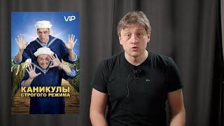 """""""Каникулы строгого режима"""" 2009. Разбор. (с купюрами)"""