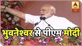 PM Narendra Modi addresses rally in Talcher, Odisha | ABP News