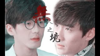 【巍瀾衍生】[樊偉x牧歌]總裁VS編劇系列[上] 無人之境 thumbnail