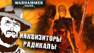 FFH Былинный Сказ: Фракции Инквизиции Warhammer 40k - Радикалы