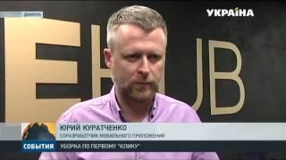 Для жителей Днепра разработали специальную программу для смартфонов(, 2016-08-19T17:06:53.000Z)
