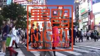11月2日『黒の絶景』が青山に!【黒留NIGHT™2014】kurotome night