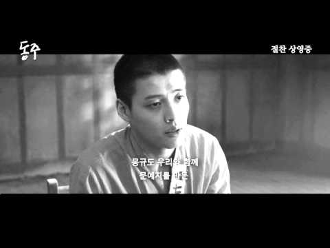 '동주' 미공개 본편 영상