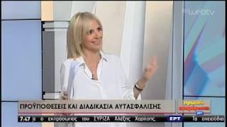 <span class='as_h2'><a href='https://webtv.eklogika.gr/proypotheseis-kai-diadikasia-aytasfalisis-13-11-2019-ert' target='_blank' title='Προϋποθέσεις και διαδικασία αυτασφάλισης | 13/11/2019 | ΕΡΤ'>Προϋποθέσεις και διαδικασία αυτασφάλισης | 13/11/2019 | ΕΡΤ</a></span>