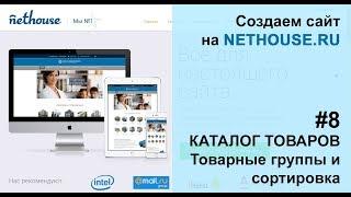 Создание сайта на Nethouse #8 КАТАЛОГ ТОВАРОВ, товарные группы и сортировка