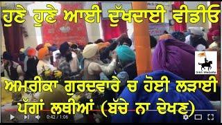 Ldai in New York Gurdwara Sikh Culture Society - USA