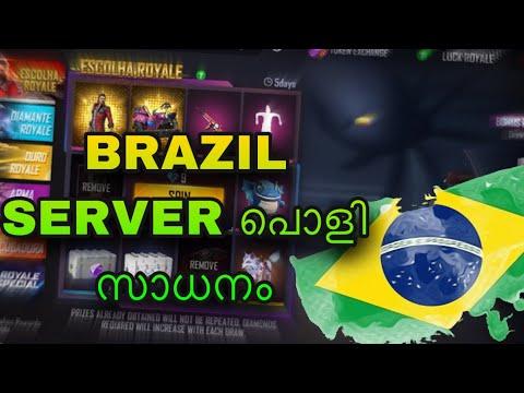 എങ്ങനെ BRAZIL SERVER ആകാം | HOW TO CHANGE FREE FIRE SERVER INDIA TO BRAZIL MALAYALAM