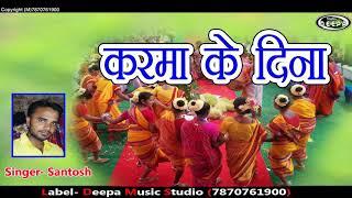 KARMA KE DINA #करमा के दिना ||Singer...Santosh kr.||Deepa Music Studio||