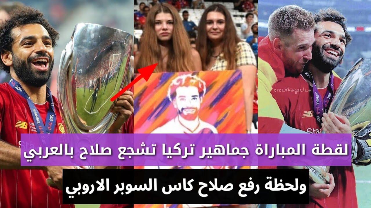 محمد صلاح ولقطة المباراة مشجعي تركيا بيشجعوا صلاح بالعربي وصلاح يرفع كاس السوبر الاوربي