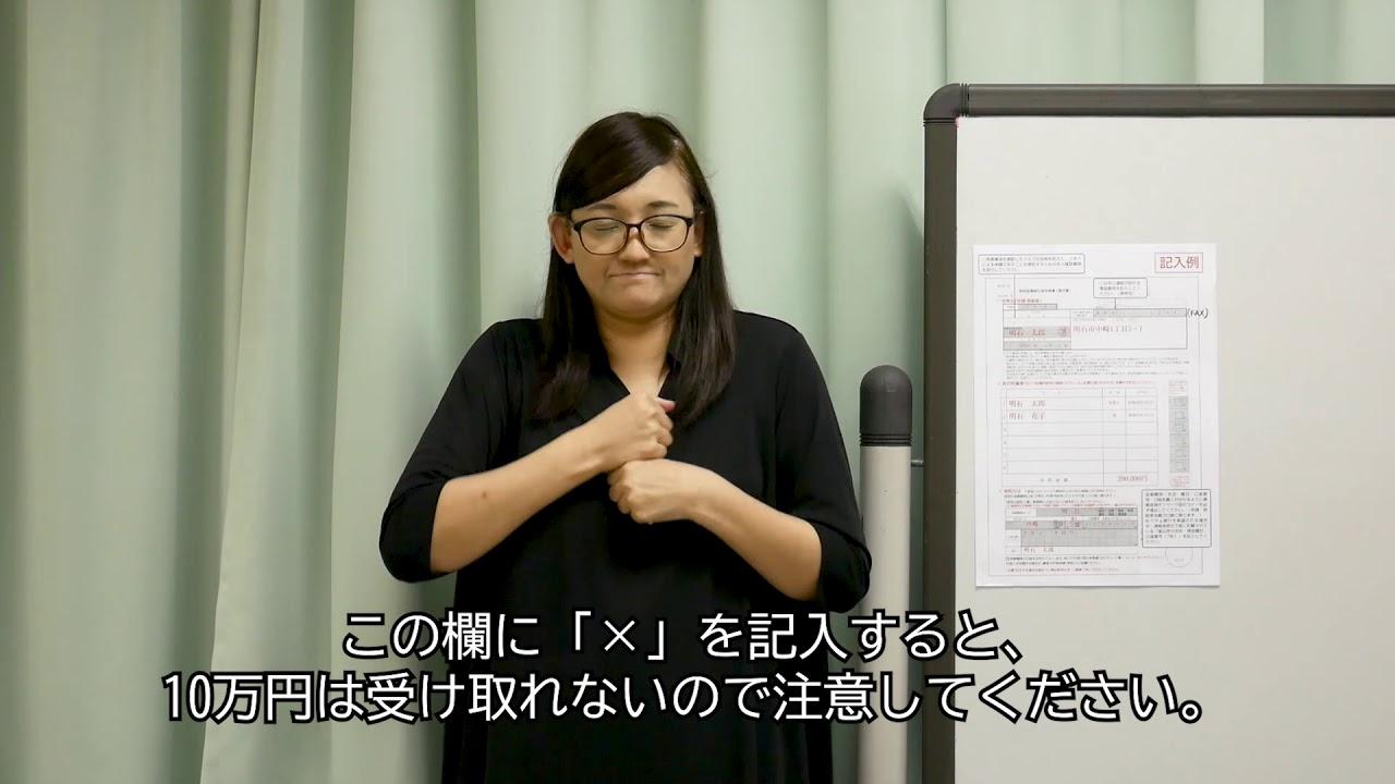 給付 10 明石 円 市 万