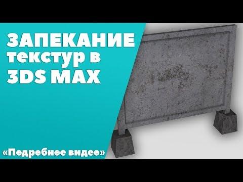 Запекание текстур в 3ds Max