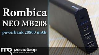 Обзор Rombica NEO MB208. PowerBank на 20800 мАч