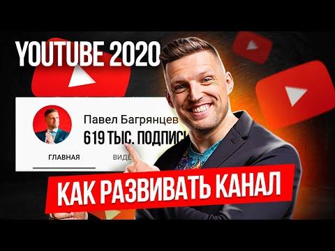 Как раскрутить канал на YouTube в 2020 / Как набрать подписчиков