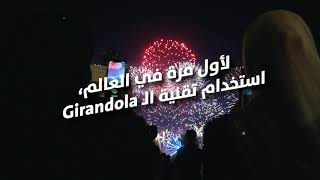 SZF 2020 - Fireworks Promo