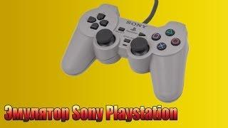 [Урок] Как играть в Sony PlayStation на компьютере