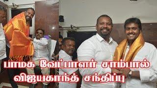பாமகவேட்பாளா் சாம்பால் விஜயகாந்திடம் வாழ்த்து pmk sampull Meet vijayakanth