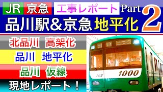 JR•京急品川駅工事レポート地平化高架化Part2