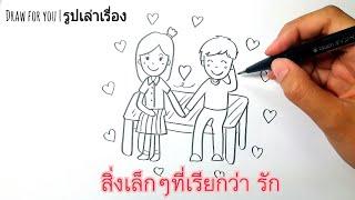 นิทานความรัก EP1 เรื่อง สิ่งเล็กๆที่เรียกว่ารัก | Draw for you| รูปเล่าเรื่อง