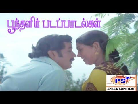 பூந்தளிர் படத்தின் அனைத்து பாடல்களும் || Poonthalir || Movie All Song