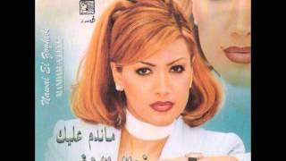 نوال الزغبي - ما بتتعب دخلك / Nawal Al Zoghbi - Ma Btet3ab Dakhlak