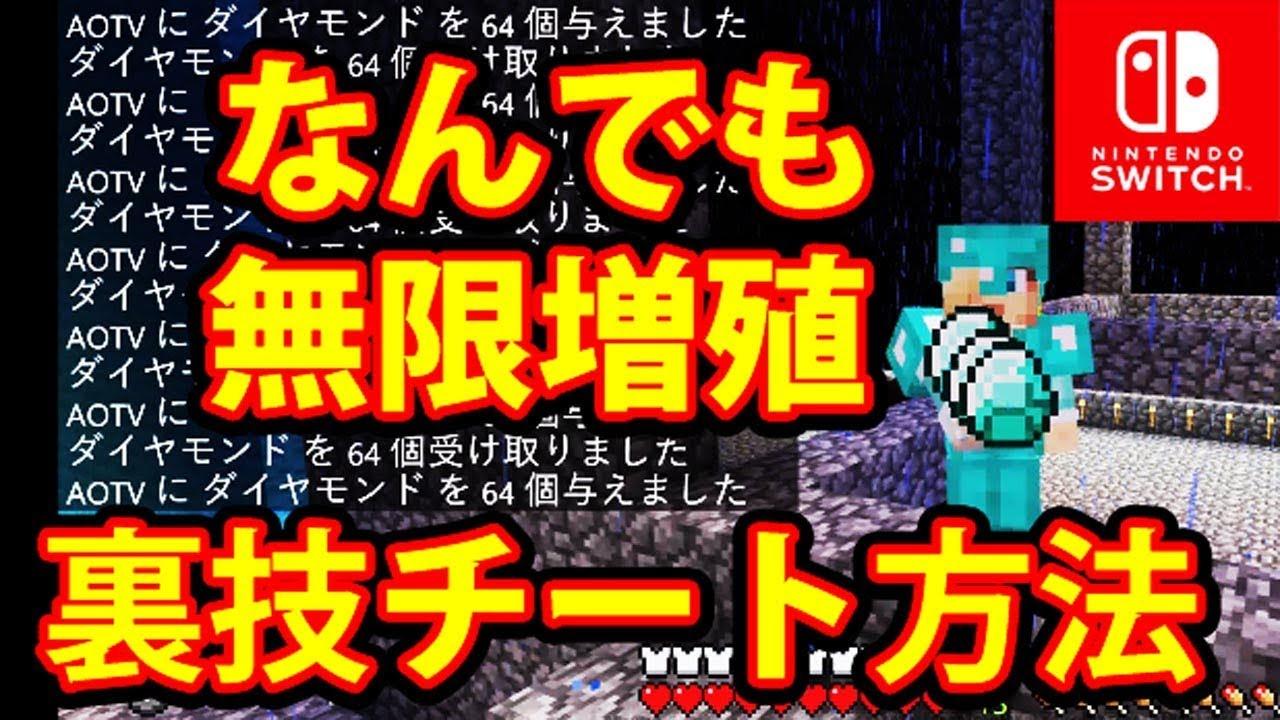 スイッチ 版 マイクラ コマンド