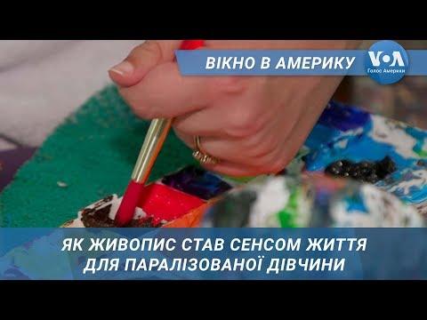 Голос Америки. Українською: Вікно в Америку. Як живопис став сенсом життя для паралізованої дівчини