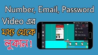 How To Hide Mobile Number in Youtube Video | Blur Effect | Bangla Tips