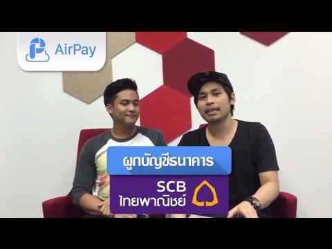 ผูกบัญชีธนาคาร SCB กับแอปฯ AirPay รวดเร็วทันใจ ใช้ได้ทันที!