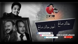 14- رسم خالد صالح -احمد خالد صالح