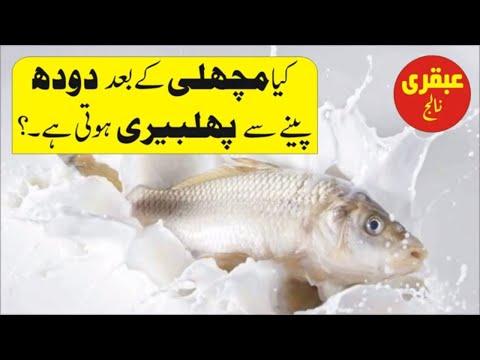 Drinking Milk After Eating Fish || Ubqari Knowledge