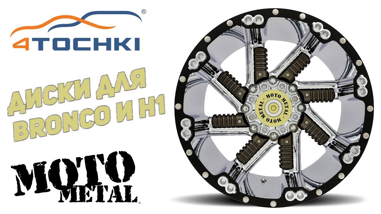 Moto metal диски для Bronco и H1 на 4точки. Шины и диски 4точки - Wheels & Tyres