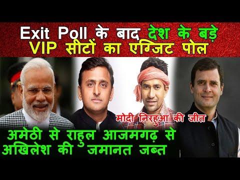 देश के बड़े VIP सीटों का Exit Poll | राहुल अखिलेश की जमानत जब्त मोदी निरहुआ की जीत