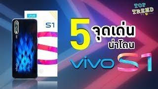 5 จุดเด่น น่าโดน ของ Vivo S1