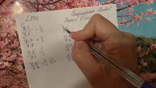 244 математика 6 класс. Сократите