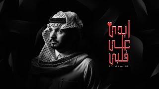 عبدالله ال مخلص - ايدي على قلبي (حصرياً) | 2019