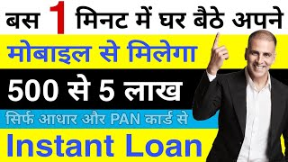 Online Instant Personal Loan   Addhar + Pan Card   No Credit Score Required   Without Salary Slip
