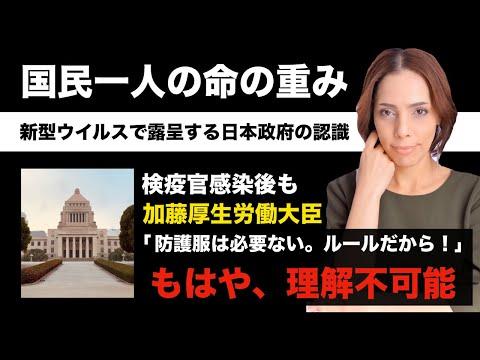 2020/02/13 中国には大量に送った防護服。日本の検疫官には着させない?もはや理解不可能!
