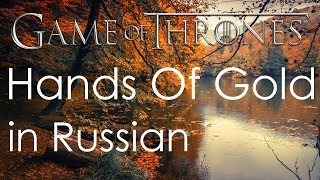 Hands Of Gold - cover in Russian | Золотые руки - кавер на русском
