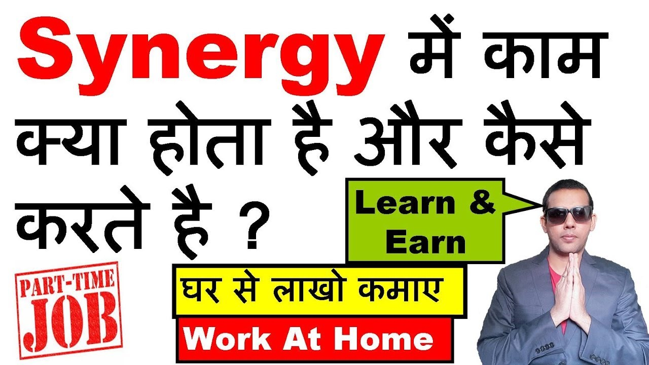 synergy me kaam kya hota hai aur kaise karte hai - video tutorial