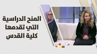 ديالا قرقش وتالا محمود - المنح الدراسية التي تقدمها كلية القدس