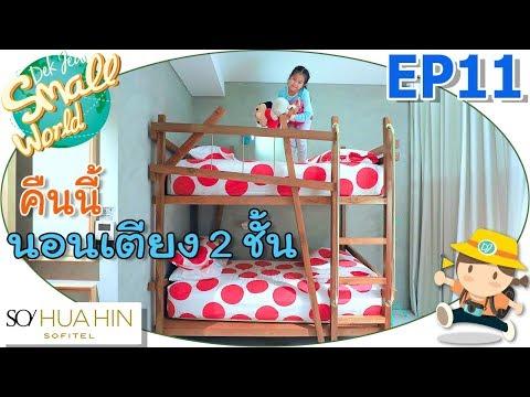 คืนนี้นอนเตียง 2 ชั้น | เด็กจิ๋ว@SO Sofitel Hua Hin Ep11 - วันที่ 29 Nov 2018