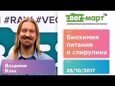 БИОХИМИЯ ПИТАНИЯ И СПИРУЛИНА — Владимир КЛАК на ВегМарт