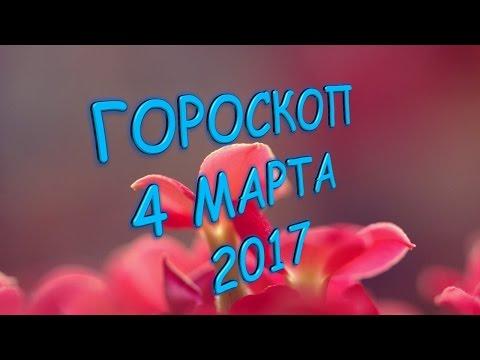 ГОРОСКОП на 24 марта 2017 года