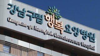 서울시, 강남구립 행복요양병원 강제퇴원 방침 철회 / …