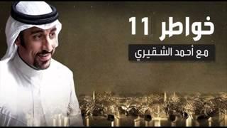 أغنية خواطر 11- حمود الخضر Humood Alkhudher 2015
