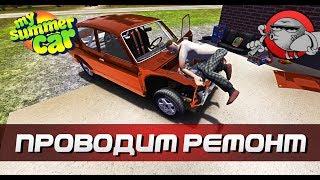 My Summer Car #101 - Проводим ремонт