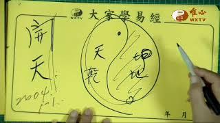 混元禪師寶誥王禪老組天威 041.042【唯心天下事3452】| WXTV唯心電視台