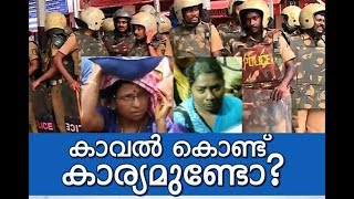 Any Point In Keeping Watch?| Super Prime Time| Part 3| Mathrubhumi News