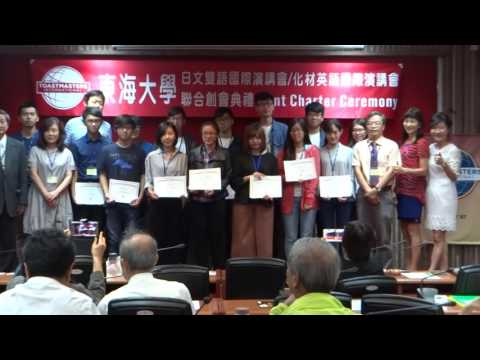 Joint Charter Ceremony of Tunghai U. two clubs